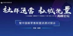 新迹展览协办的中国新零售联盟资源对接会在杭州圆满落幕
