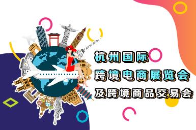杭州国际跨境电商展