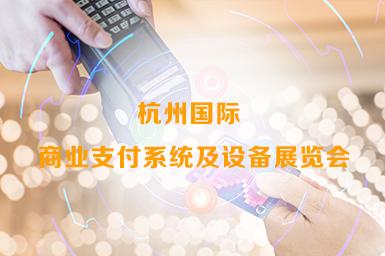 杭州国际商业支付展