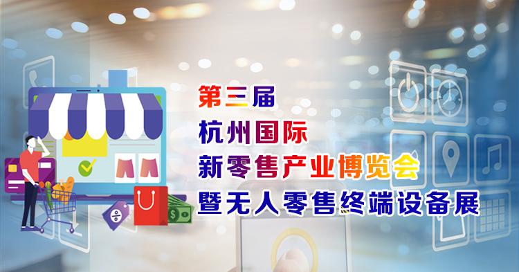 杭州国际新零售展