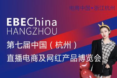 杭州网红产品展
