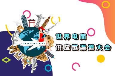 世界跨境电商供应链大会