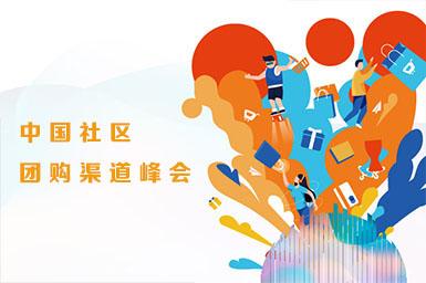 中国社区团购渠道大会